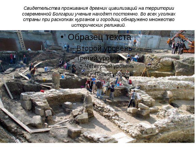 Свидетельства проживания древних цивилизаций на территории современной Болгар...
