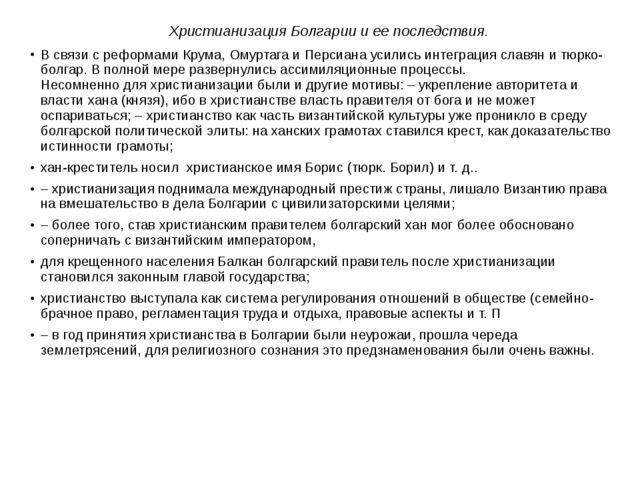 Христианизация Болгарии и ее последствия. В связи с реформами Крума, Омуртага...