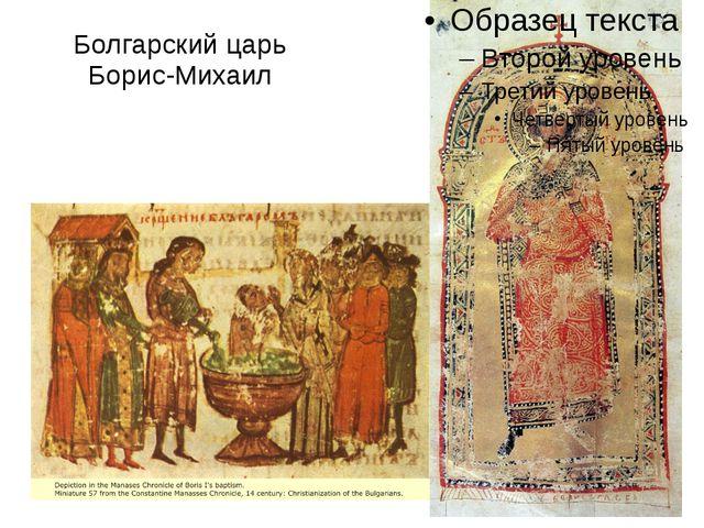 Болгарский царь Борис-Михаил