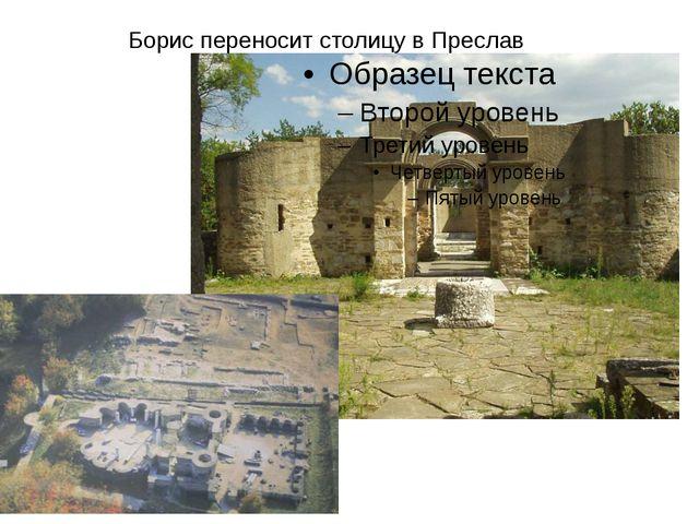 Борис переносит столицу в Преслав