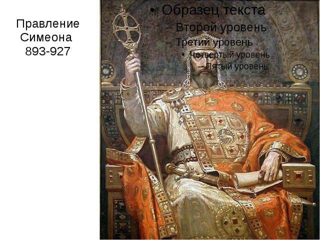 Правление Симеона 893-927