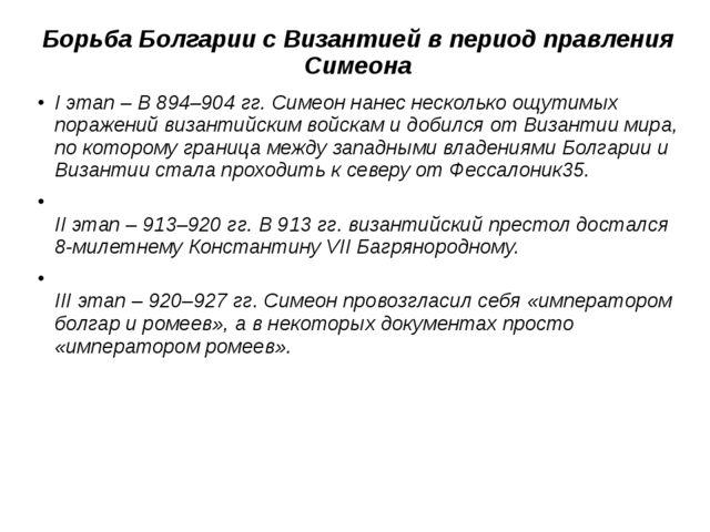 Борьба Болгарии с Византией в период правления Симеона I этап – В 894–904 гг....
