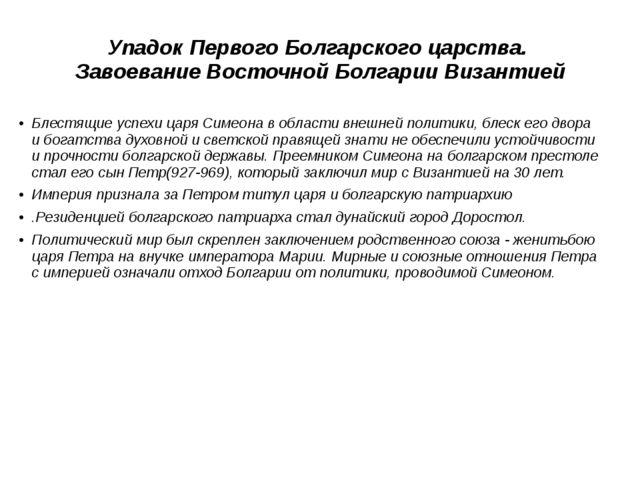 Упадок Первого Болгарского царства. Завоевание Восточной Болгарии Византией Б...