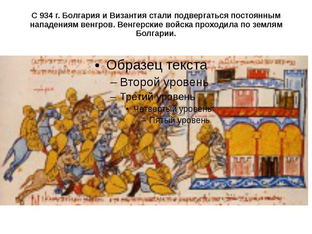 С 934 г. Болгария и Византия стали подвергаться постоянным нападениям венгров...