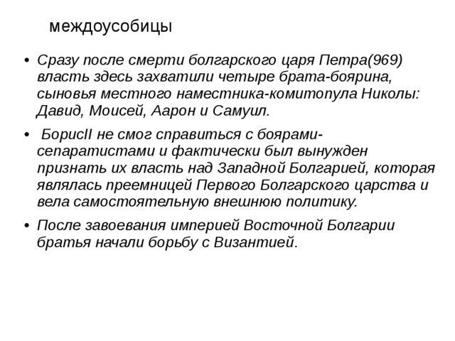 междоусобицы Сразу после смерти болгарского царя Петра(969) власть здесь захв...