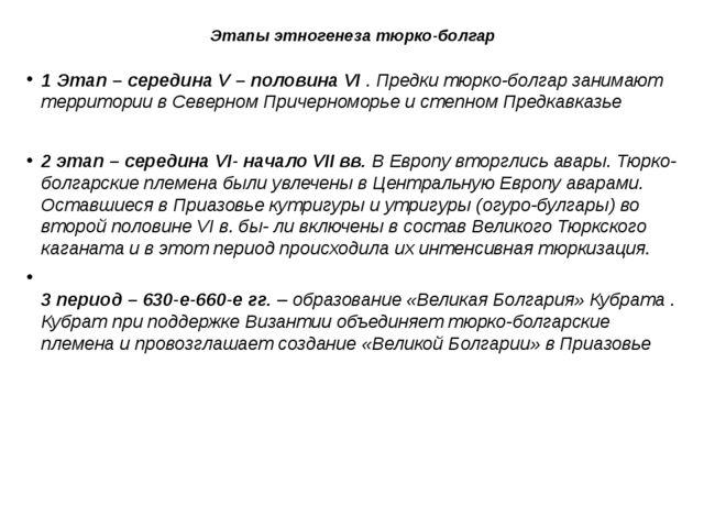 Этапы этногенеза тюрко-болгар 1 Этап – середина V – половина VI . Предки тюрк...