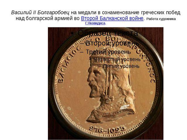 Василий II Болгаробоецна медали в ознаменование греческих побед над болгарск...