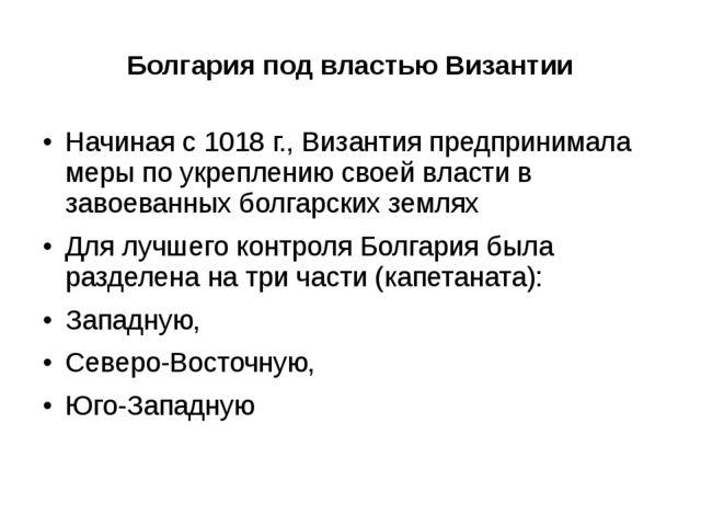 Болгария под властью Византии Начиная с 1018 г., Византия предпринимала меры...
