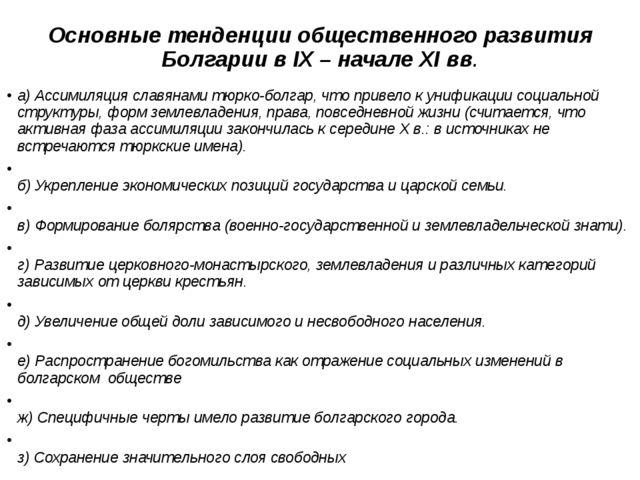 Основные тенденции общественного развития Болгарии в IX – начале XI вв. а) Ас...