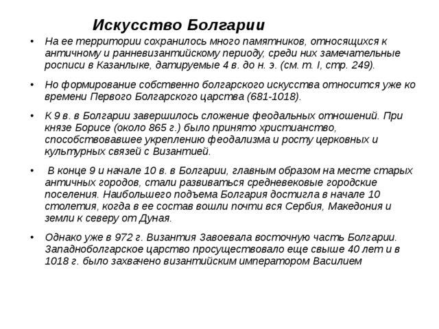Искусство Болгарии На ее территории сохранилось много памятников, относящихся...