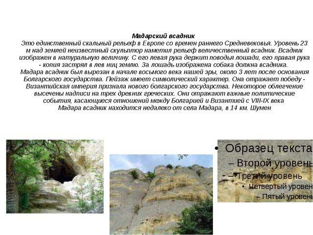 Мадарский всадник Это единственный скальный рельеф в Европе со времен раннего...