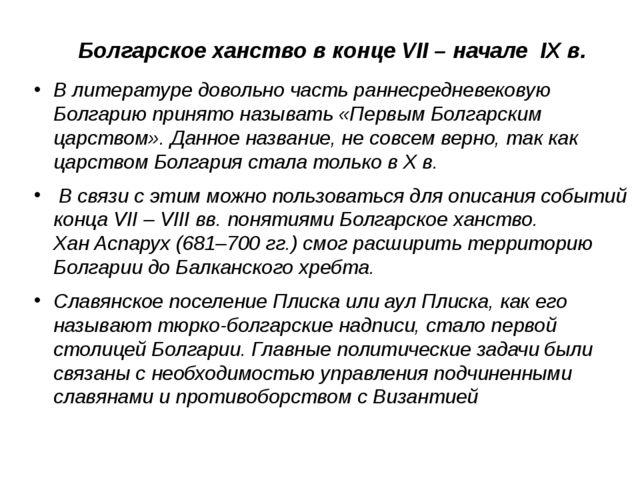 Болгарское ханство в конце VII – начале IX в. В литературе довольно часть ран...