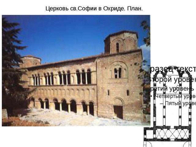 Церковь св.Софии в Охриде. План.