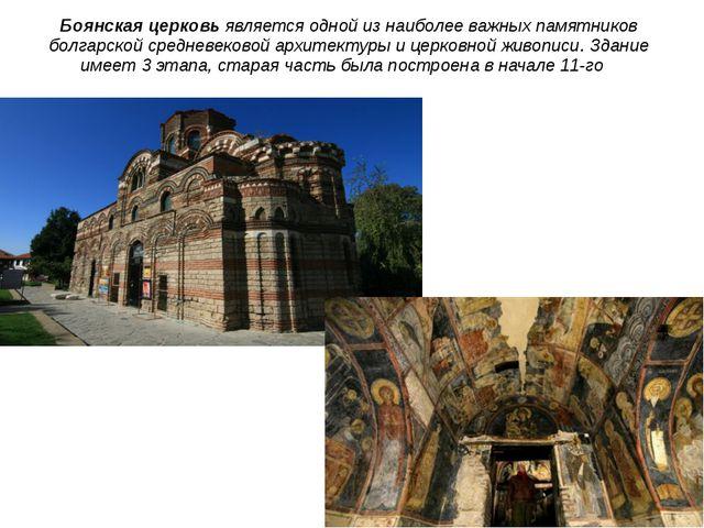 Боянская церковь является одной из наиболее важных памятников болгарской сред...