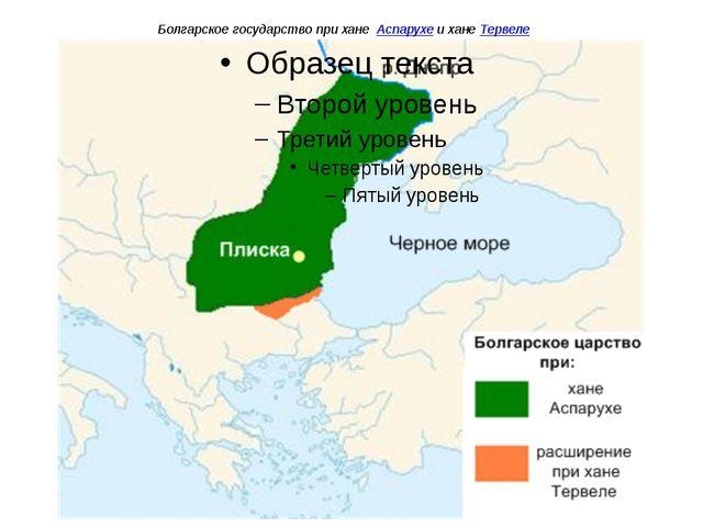 Болгарское государство при хане Аспарухеи ханеТервеле