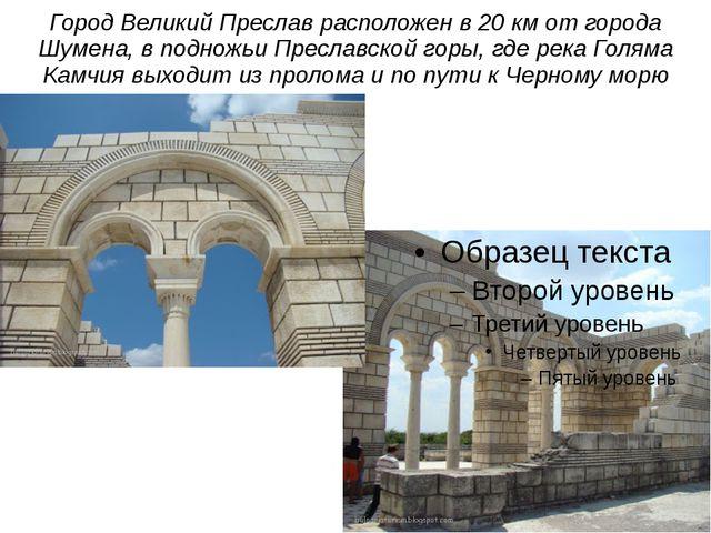 Город Великий Преслав расположен в 20 км от города Шумена, в подножьи Преслав...