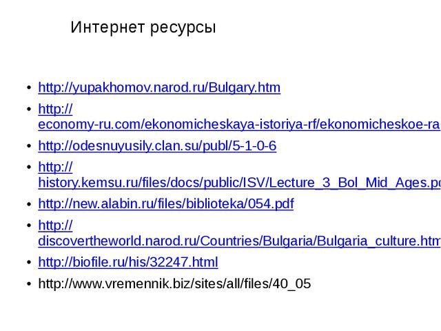 Интернет ресурсы http://yupakhomov.narod.ru/Bulgary.htm http://economy-ru.com...