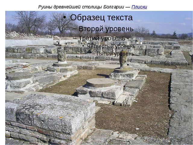 Руины древнейшей столицы Болгарии—Плиски