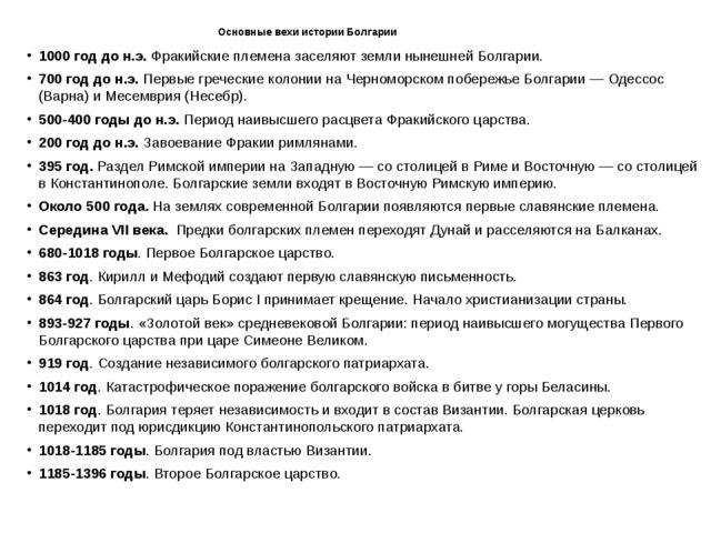 Основные вехи истории Болгарии 1000 год до н.э.Фракийские племена заселяют з...