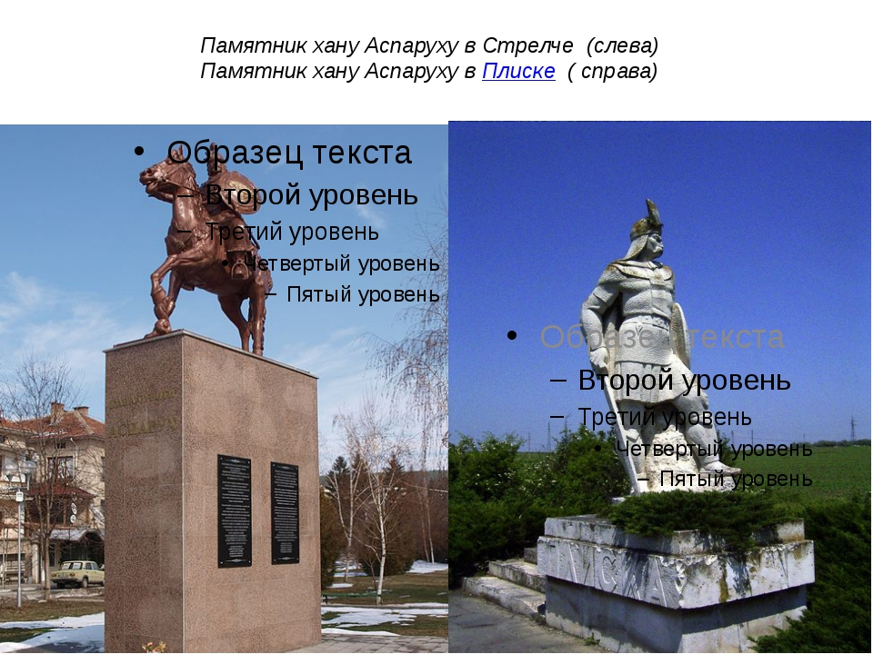 Памятник хану Аспаруху в Стрелче (слева) Памятник хану Аспаруху в Плиске ( сп...