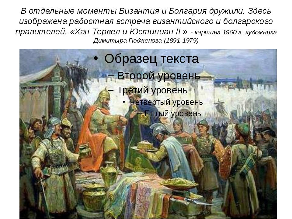 В отдельные моменты Византия и Болгария дружили. Здесь изображена радостная в...
