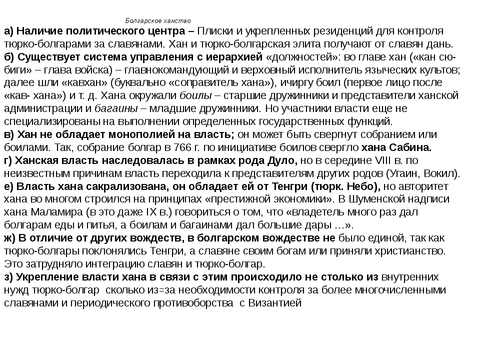 Болгарское ханство а) Наличие политического центра – Плиски и укрепленных рез...