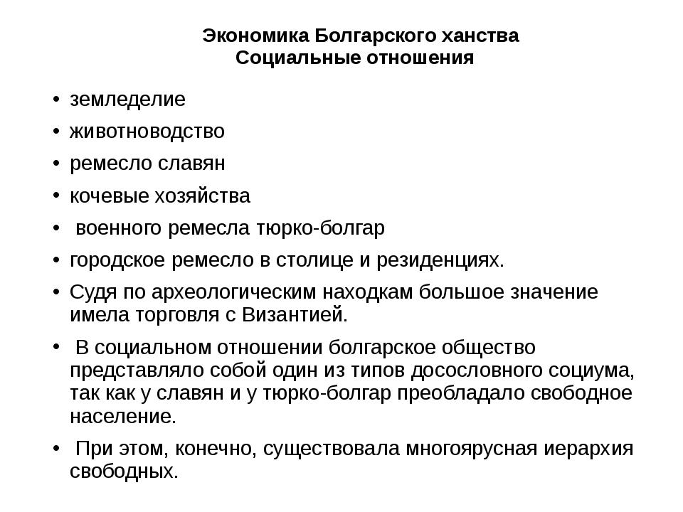 Экономика Болгарского ханства Социальные отношения земледелие животноводство...