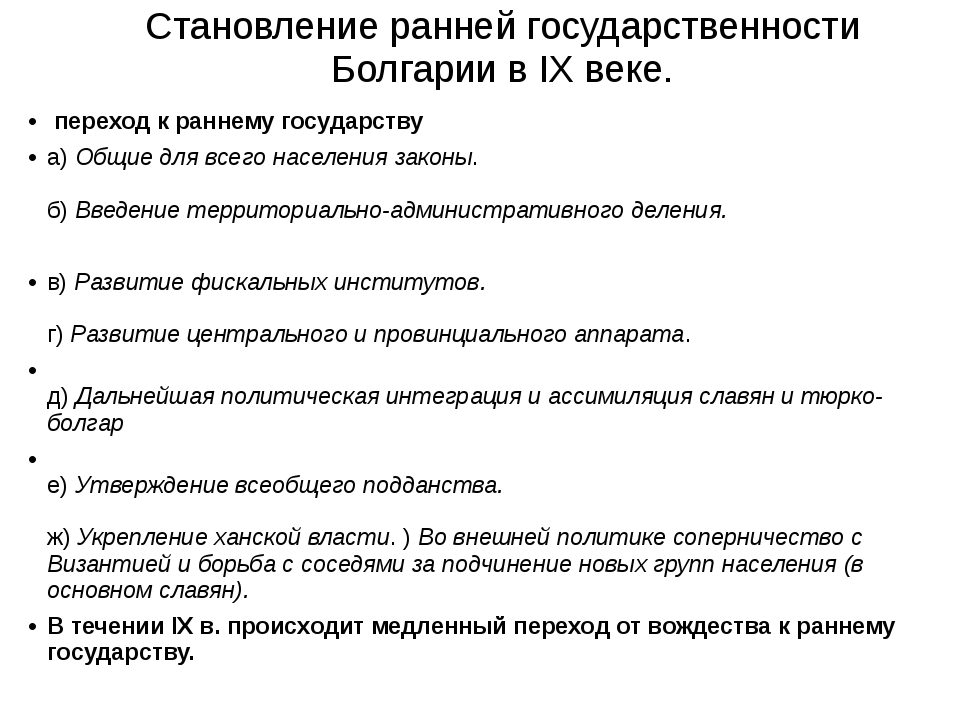 Становление ранней государственности Болгарии в IX веке. переход к раннему го...