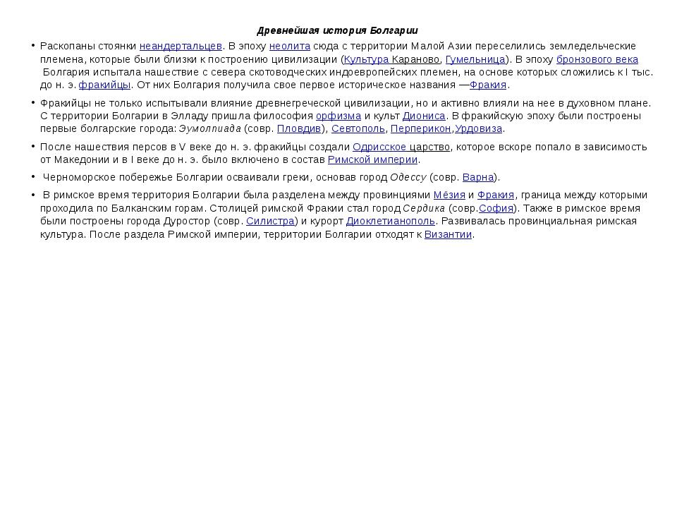 Древнейшая история Болгарии Раскопаны стоянкинеандертальцев. В эпохунеолита...