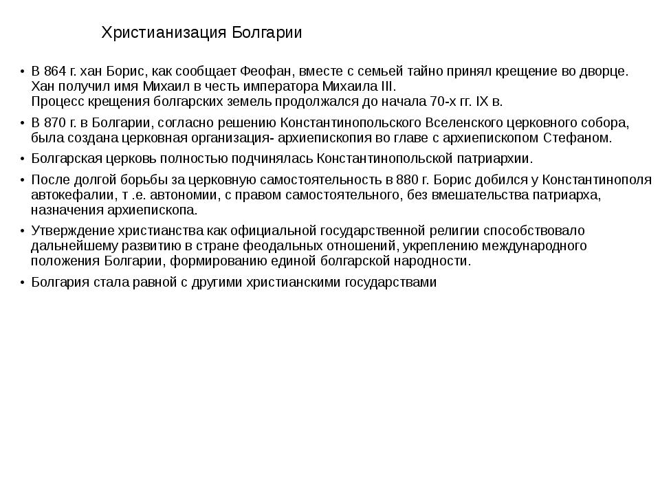 Христианизация Болгарии В 864 г. хан Борис, как сообщает Феофан, вместе с сем...
