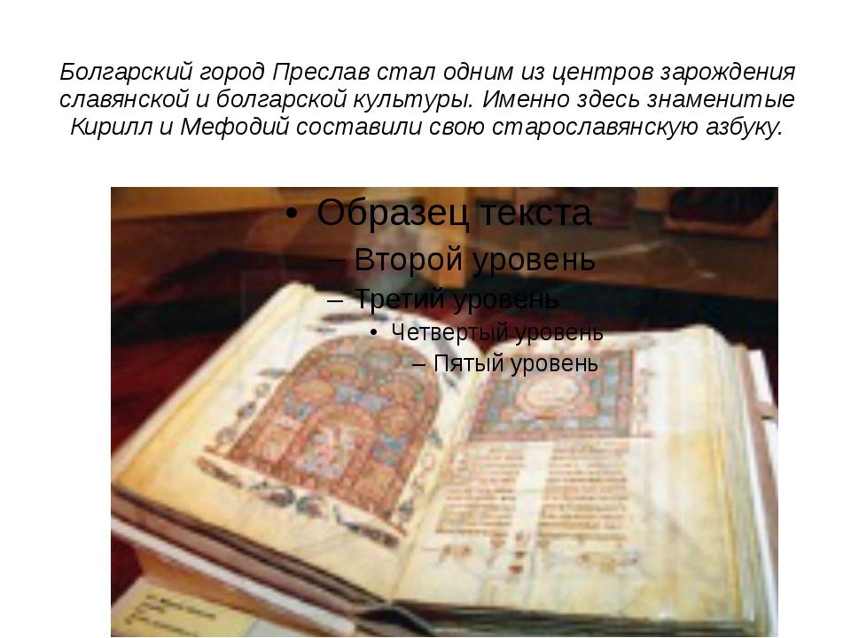 Болгарский город Преслав стал одним из центров зарождения славянской и болгар...