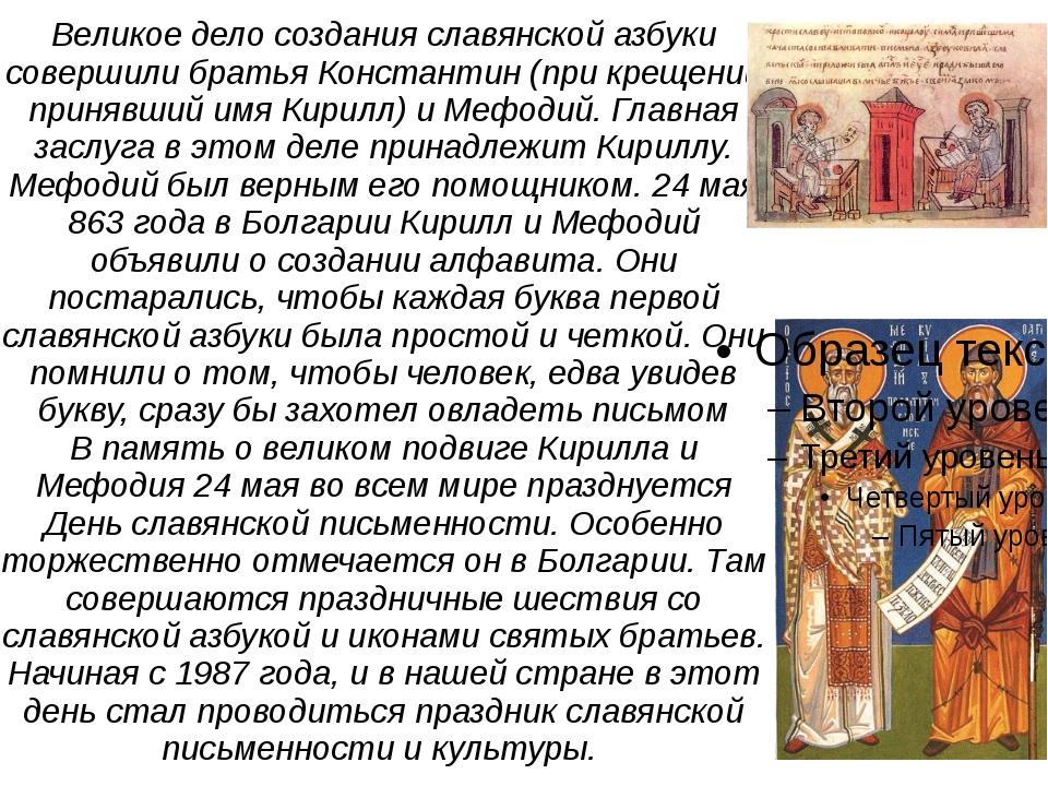 Великое дело создания славянской азбуки совершили братья Константин (при крещ...