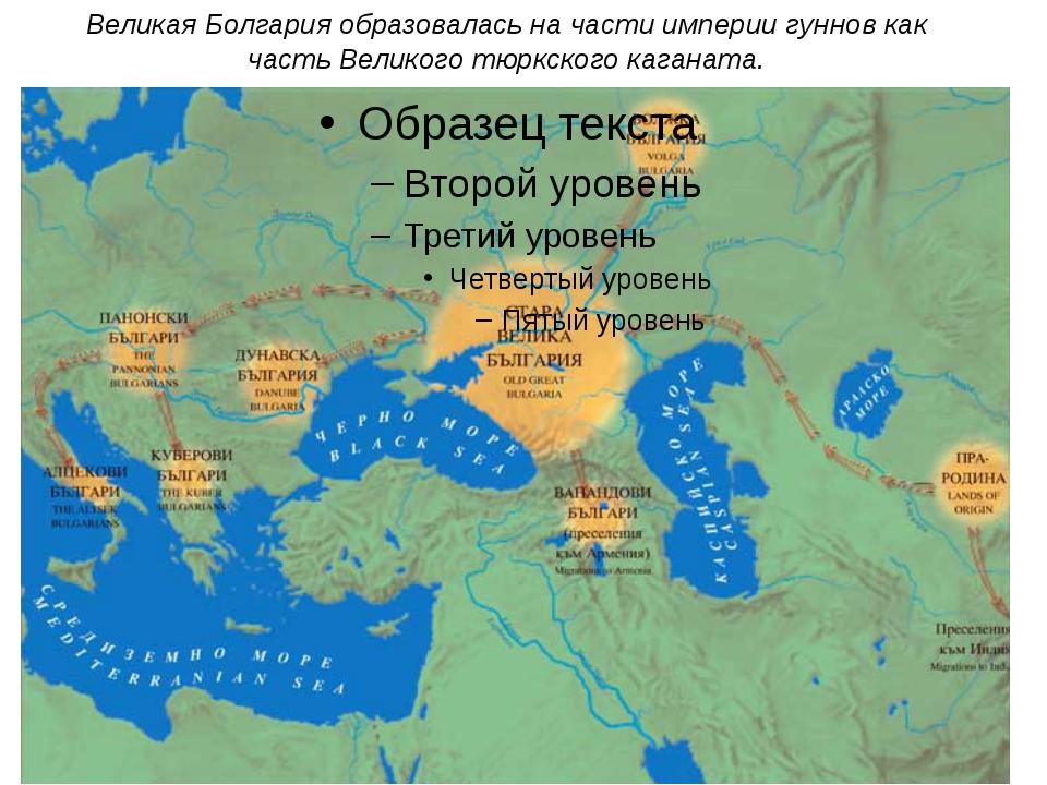 Великая Болгария образовалась на части империи гуннов как часть Великого тюрк...
