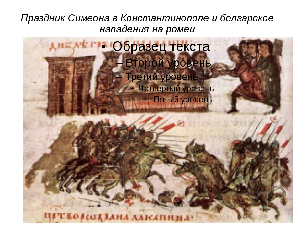 Праздник Симеона в Константинополе и болгарское нападения на ромеи