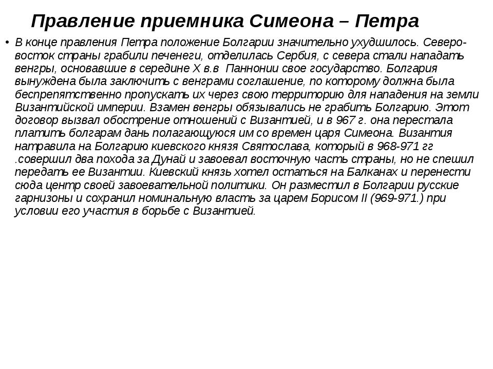 Правление приемника Симеона – Петра В конце правления Петра положение Болгари...