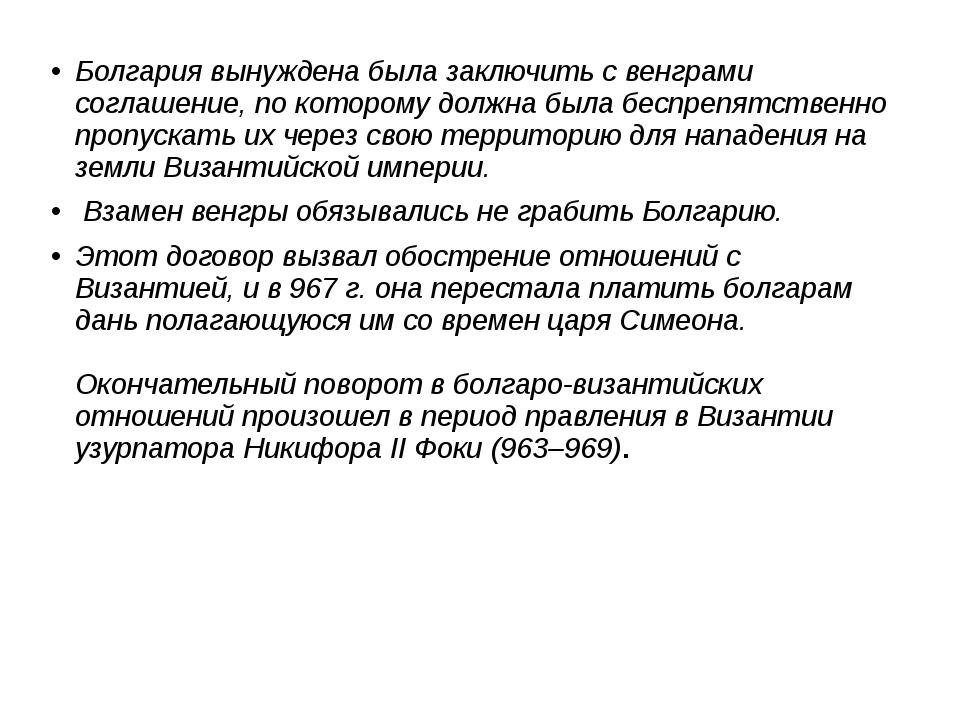 Болгария вынуждена была заключить с венграми соглашение, по которому должна...