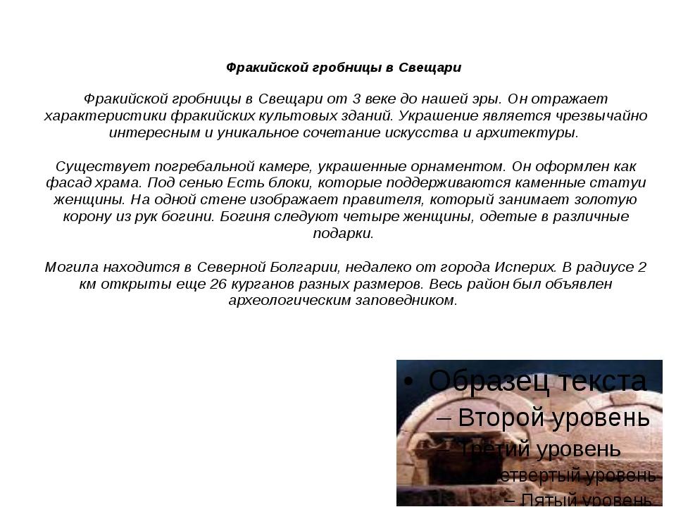 Фракийской гробницы в Свещари Фракийской гробницы в Свещари от 3 веке до наше...