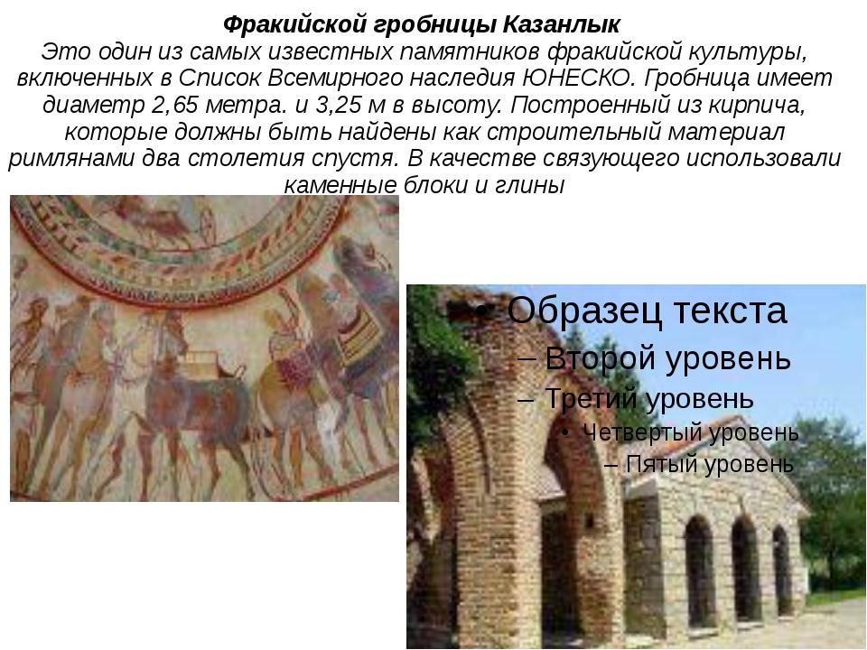 Фракийской гробницы Казанлык Это один из самых известных памятников фракийско...