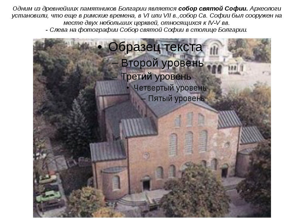 Одним из древнейших памятников Болгарии является собор святой Софии. Археолог...