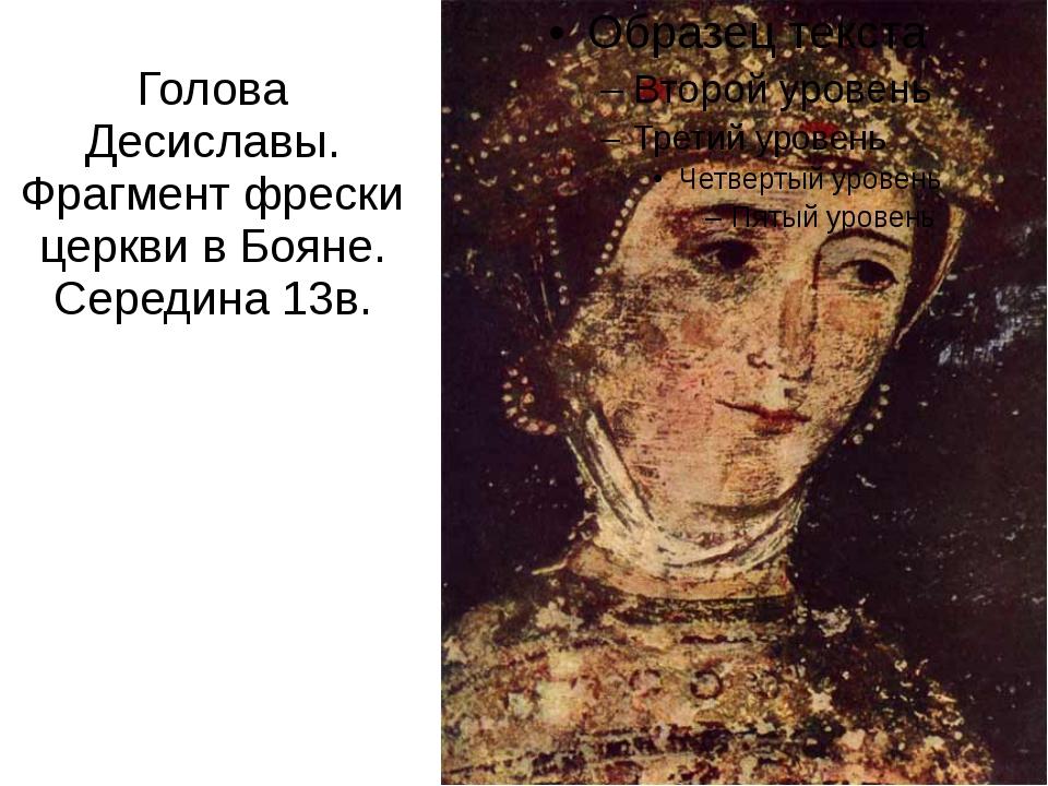 Голова Десиславы. Фрагмент фрески церкви в Бояне. Середина 13в.