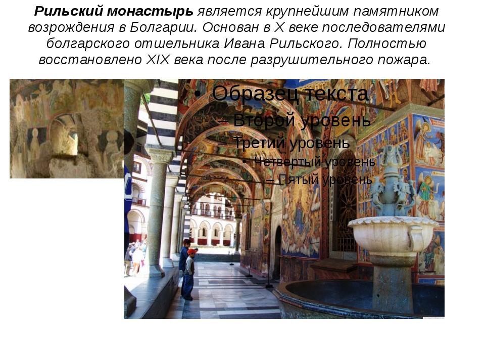 Рильский монастырь является крупнейшим памятником возрождения в Болгарии. Осн...