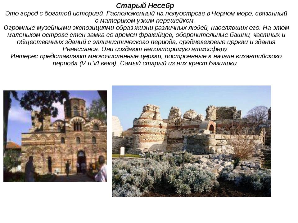 Старый Несебр Это город с богатой историей. Расположенный на полуострове в Че...