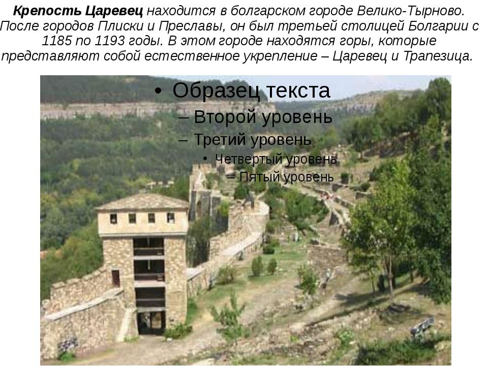 Крепость Царевец находится в болгарском городе Велико-Тырново. После городов...