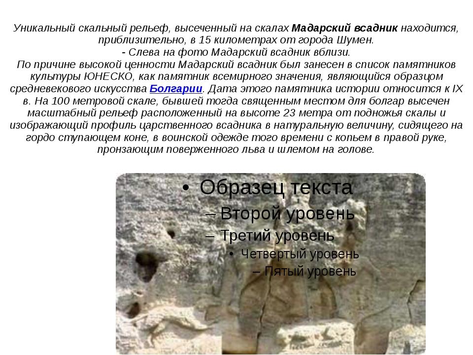Уникальный скальный рельеф, высеченный на скалах Мадарский всадник находится,...