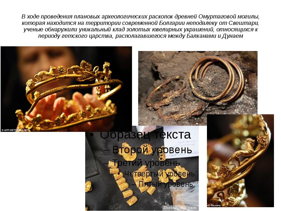 В ходе проведения плановых археологических раскопок древней Омуртаговой могил...