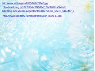http://www.stihi.ru/pics/2010/10/01/9247.jpg http://stat8.blog.ru/lr/0b035ebb