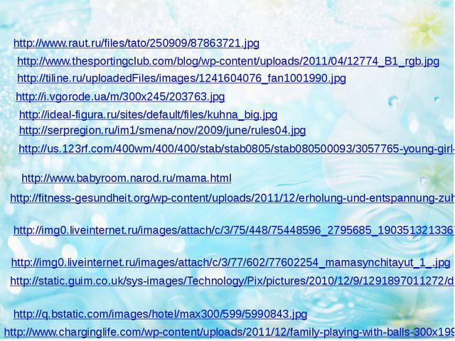 Интернет ресурсы http://www.raut.ru/files/tato/250909/87863721.jpg http://www...