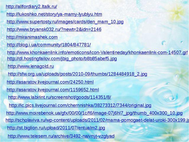 http://allfordiary2.ltalk.ru/ http://lukoshko.net/story/ya-mamy-lyublyu.htm h...