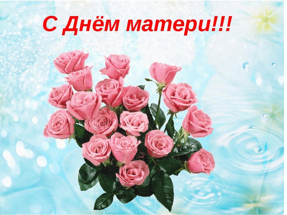 С Днём матери!!!