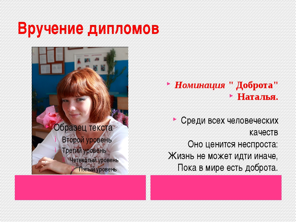 """Вручение дипломов Номинация """" Доброта"""" Наталья. Среди всех человеческих качес..."""